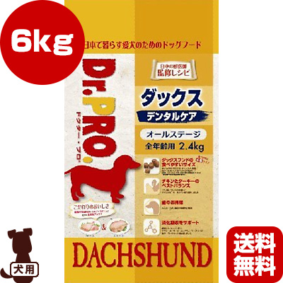 ■Dr.PRO. ドクタープロ ダックス 6kg ニチドウ ▼g ペット フード ドッグ 犬 ドライ 送料無料・同梱可