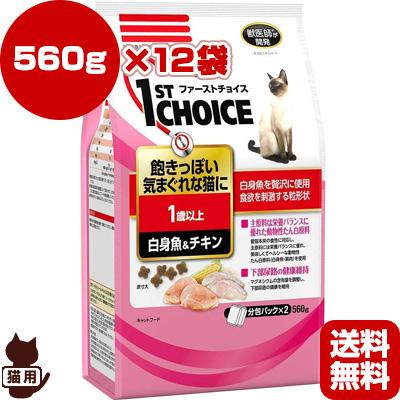 送料無料・同梱可 ファーストチョイス 成猫1歳以上 白身魚&チキン 560g×12袋 アースペット ▼a ペット フード 猫 キャット