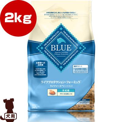 ブルーバッファロー 子犬用 チキン&玄米レシピ 2kg BLUE ライフプロテクション・フォーミュラ ▼a ペット フード 犬 ドッグ