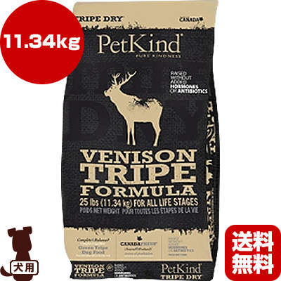 ◆ペットカインド トライプドライ グリーンベニソントライプ 11.34kg ▼g ペット フード 犬 ドッグ ドライ 総合栄養食 送料無料 同梱可
