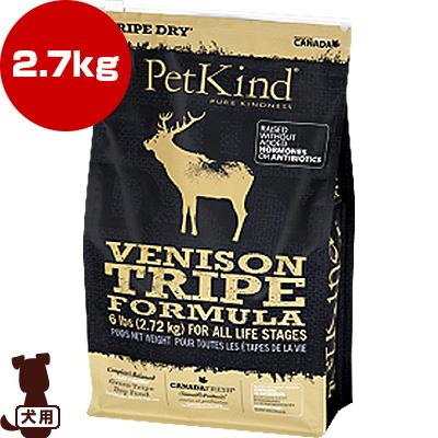 ペットカインド [PetKind] トライプドライ グリーンベニソントライプ 2.7kg ▼g ペット フード 犬 ドッグ ドライ 総合栄養食