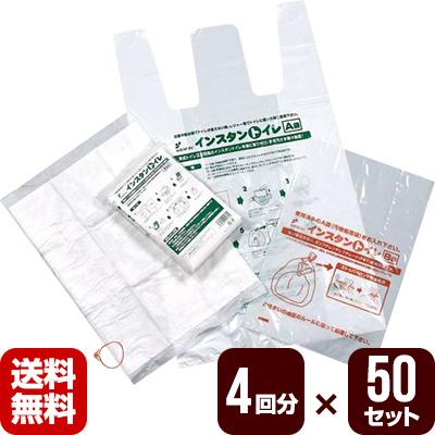 インスタントイレ処理セット 4回分×50セット ホリアキ ▼防災用品 断水 防臭【送料無料】