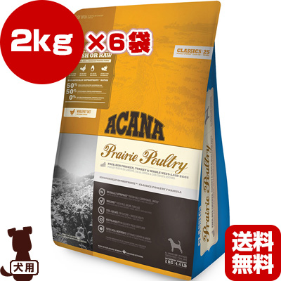 アカナクラシック プレイリーポートリー 2kg×6袋 アカナファミリージャパン ▽t ペット フード 犬 ドッグ ドライ 総合栄養食 送料無料・同梱可