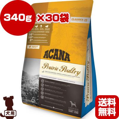 アカナクラシック プレイリーポートリー 340g×30袋 アカナファミリージャパン ▽t ペット フード 犬 ドッグ ドライ 総合栄養食 送料無料・同梱可