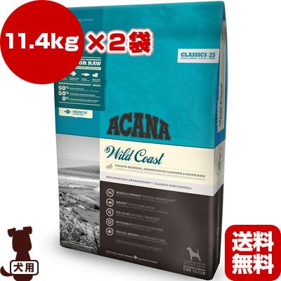 アカナクラシック ワイルドコースト 11.4kg×2袋 アカナファミリージャパン ▽t ペット フード 犬 ドッグ ドライ 総合栄養食 送料無料