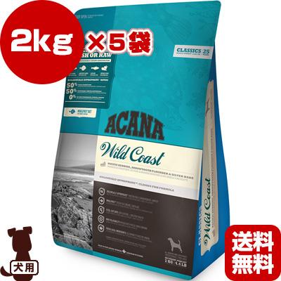 アカナクラシック ワイルドコースト 2kg×5袋 アカナファミリージャパン ▽t ペット フード 犬 ドッグ ドライ 総合栄養食 送料無料・同梱可
