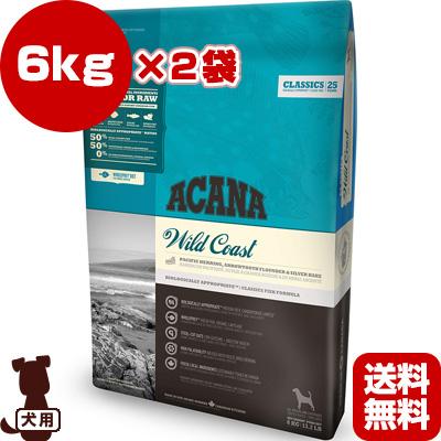 アカナクラシック ワイルドコースト 6kg×2袋 アカナファミリージャパン ▽t ペット フード 犬 ドッグ 総合栄養食 送料無料