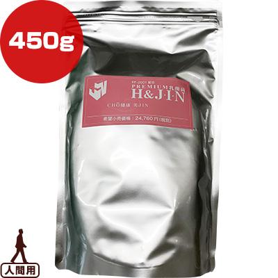 在庫セール ▲【人間用】JIN-450 for human 450g入り H&J ▼s ペット フード 人間 サプリメント 乳酸菌 送料無料 同梱可