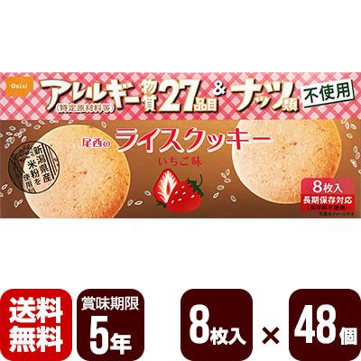 尾西のライスクッキー いちご味 8枚入×48個 尾西食品 ▼ 防災食 非常食 送料無料
