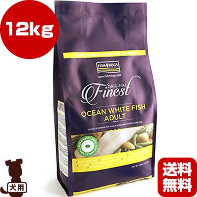 送料無料・同梱可 フィッシュ4ドッグ オーシャンホワイトフィッシュ 12kg Fish4Dogs ▽b ペット フード 犬 ドッグ グレインフリー