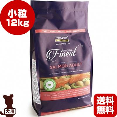 ・同梱可 フィッシュ4ドッグ サーモン 小粒 12kg Fish4Dogs ▽b ペット フード 犬 ドッグ グレインフリー