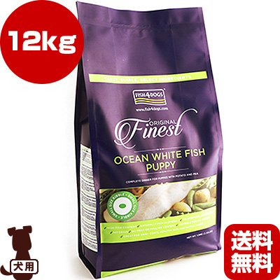 送料無料・同梱可 フィッシュ4ドッグ パピー 12kg Fish4Dogs ▽b ペット フード 犬 ドッグ 子犬 グレインフリー