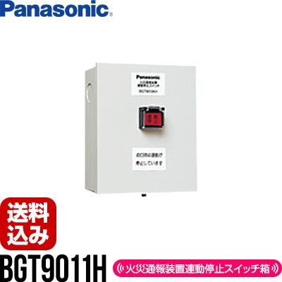 火災通報装置連動停止スイッチ箱[DC12V] BGT9011H パナソニック ▼警報