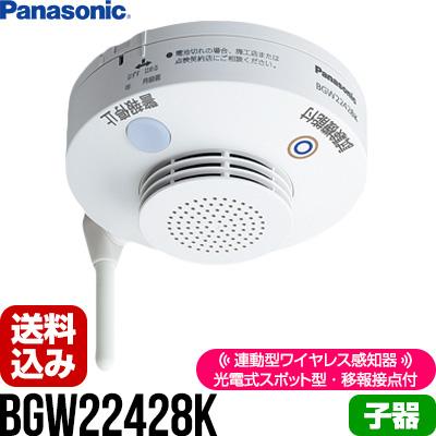 特定小規模施設用 BGW22428K 光電式スポット型[子器][1個][移報接点付] 自動火災報知設備 連動型 ワイヤレス感知器 パナソニック ▼警報