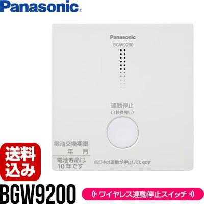 ワイヤレス連動停止スイッチ BGW9200 パナソニック ▼警報