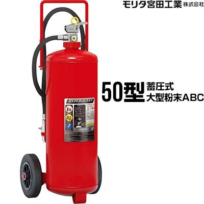 消火器 EF50 ハイパークイーン 50型 蓄圧式 車載式大型粉末 モリタ宮田工業 SA50EWD 後継品 メーカー直送 代引不可