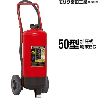 消火器 KFC50 ハイパーキング 50型 加圧式 粉末BC モリタ宮田工業 CK50HGWD 後継品 メーカー直送 代引不可