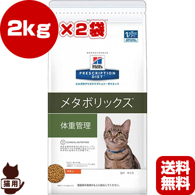 プリスクリプション ダイエット 猫用 メタボリックス ドライ 2kg×2袋 日本ヒルズ ▼b ペット フード キャット 猫 療法食 送料無料