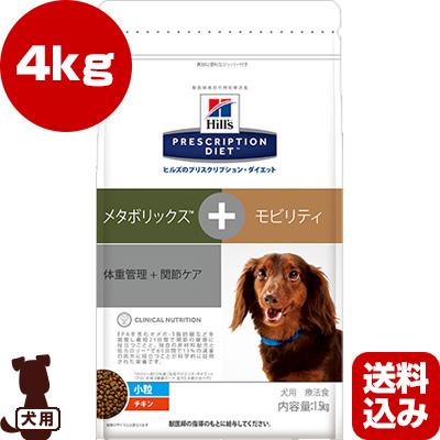 プリスクリプション ダイエット 犬用 小粒 メタボリックス+モビリティ ドライ 4kg 日本ヒルズ ▼b ペット フード 犬 ドッグ 療法食 送料込