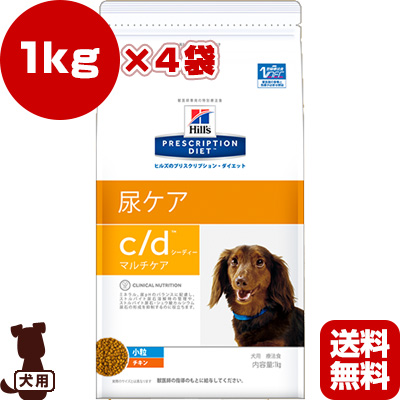 プリスクリプション ダイエット 犬用 c/d マルチケア 小粒 ドライ 1kg×4袋 日本ヒルズ ▼b ペット フード ドッグ 犬 療法食 送料無料