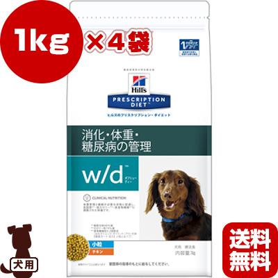 プリスクリプション ダイエット 犬用 w/d ドライ 小粒 1kg×4袋 日本ヒルズ ▼b ペット フード ドッグ 犬 療法食 送料無料