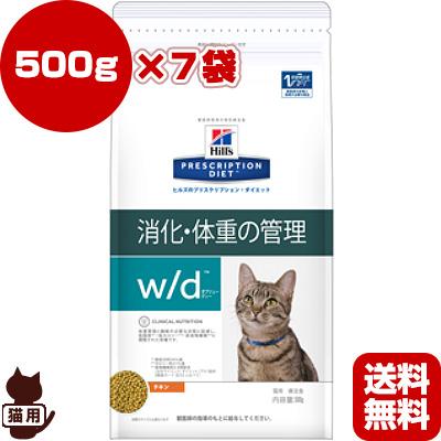 プリスクリプション ダイエット 猫用 w/d ドライ 500g×7袋 日本ヒルズ ▼b ペット フード キャット 猫 療法食 送料無料