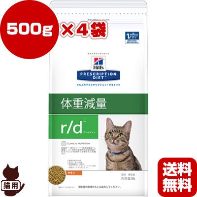 プリスクリプション ダイエット 猫用 r/d ドライ 500g×4袋 日本ヒルズ ▼b ペット フード キャット 猫 療法食 送料無料
