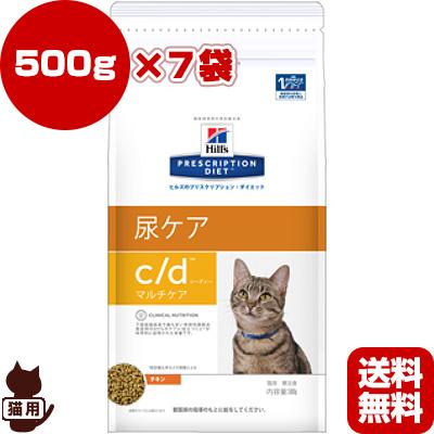 プリスクリプション ダイエット 猫用 c/d マルチケア ドライ 500g×7袋 日本ヒルズ ▼b ペット フード キャット 猫 療法食 送料無料