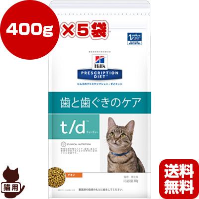 プリスクリプション ダイエット 猫用 t/d ドライ 400g×5袋 日本ヒルズ ▼b ペット フード キャット 猫 療法食 送料無料