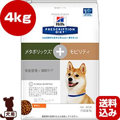 プリスクリプション ダイエット 犬用 メタボリックス+モビリティ ドライ 4kg 日本ヒルズ ▼b ペット フード 犬 ドッグ 療法食 送料込