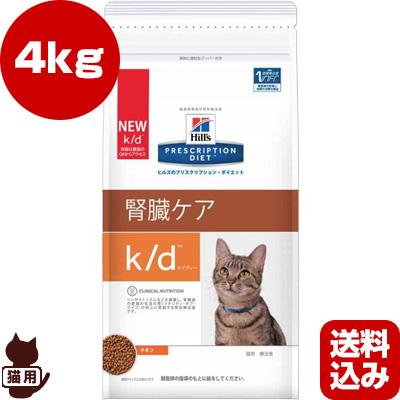 プリスクリプション ダイエット 猫用 k/d ドライ 4kg 日本ヒルズ ▼b ペット フード キャット 猫 療法食 送料込
