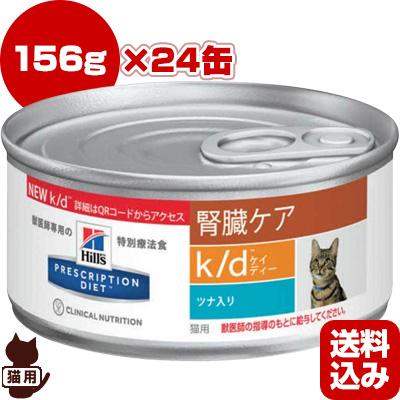 プリスクリプション ダイエット 猫用 腎臓ケア k/d ツナ入り 156g×24缶 日本ヒルズ ▼b ペット フード 猫 キャット 缶 ウェット 療法食 送料込
