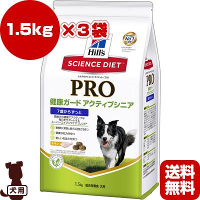 サイエンスダイエットプロ 犬用 健康ガード アクティブシニア 7歳からずっと 1.5kg×3袋 日本ヒルズ ▼b ペット フード 犬 ドッグ 送料無料