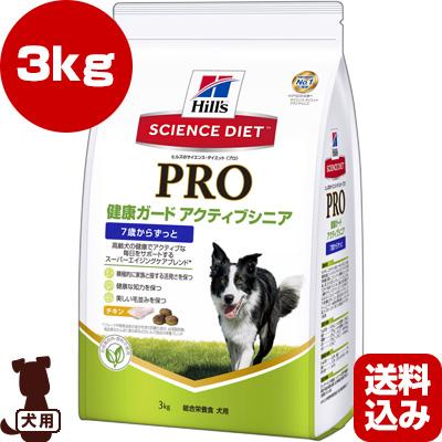 サイエンスダイエットプロ 犬用 健康ガード アクティブシニア 7歳からずっと 3kg 日本ヒルズ ▼b ペット フード 犬 ドッグ 送料込