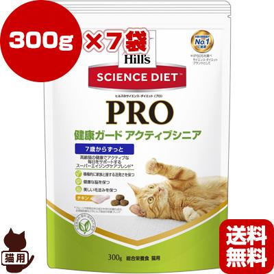 サイエンスダイエットプロ 猫用 健康ガード アクティブシニア 7歳からずっと 300g×7袋 日本ヒルズ ▼b ペット フード 猫 キャット 送料無料