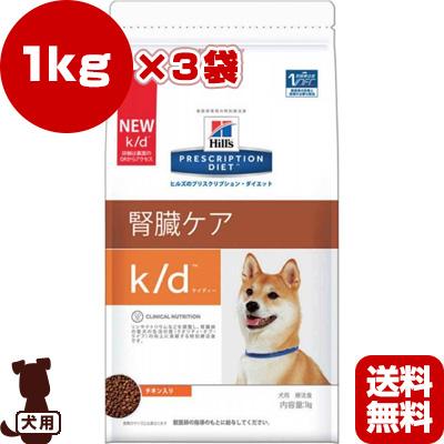 プリスクリプション ダイエット 犬用 k/d ドライ 1kg×3袋 日本ヒルズ ▼b ペット フード ドッグ 犬 療法食 送料無料