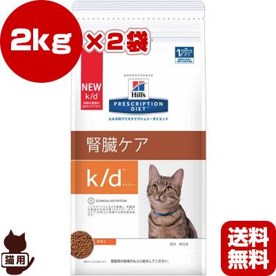 プリスクリプション ダイエット 猫用 k/d ドライ 2kg×2袋 日本ヒルズ ▼b ペット フード キャット 猫 療法食 送料無料