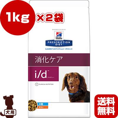 プリスクリプション ダイエット 犬用 i/d アイディー ドライ 1kg×2袋 日本ヒルズ ▼b ペット フード ドッグ 犬 療法食 送料無料