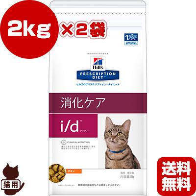 プリスクリプション ダイエット 猫用 i/d アイディー ドライ 2kg×2袋 日本ヒルズ ▼b ペット フード キャット 猫 療法食 送料無料