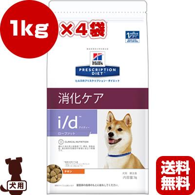 プリスクリプション ダイエット 犬用 i/d Low Fat アイディー ローファット ドライ 1kg×4袋 日本ヒルズ ▼b ペット フード 犬 ドッグ 療法食 低脂肪 送料無料
