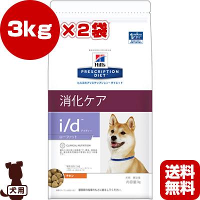 プリスクリプション ダイエット 犬用 i/d Low Fat アイディー ローファット ドライ 3kg×2袋 日本ヒルズ ▼b ペット フード 犬 ドッグ 療法食 低脂肪