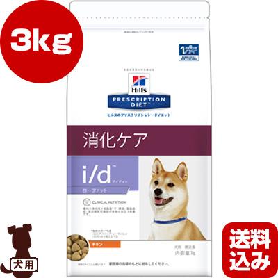 プリスクリプション ダイエット 犬用 i/d Low Fat アイディー ローファット ドライ 3kg 日本ヒルズ ▼b ペット フード 犬 ドッグ 療法食 低脂肪 送料込