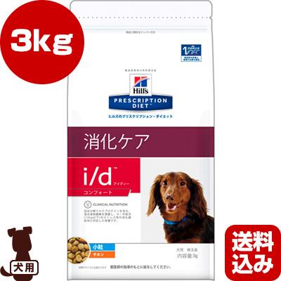プリスクリプション ダイエット 犬用 i/d アイディー コンフォート ドライ 3kg 日本ヒルズ ▼b ペット フード ドッグ 犬 療法食 送料込