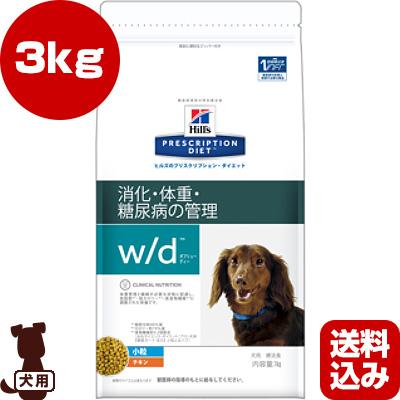 プリスクリプション ダイエット 犬用 w/d ドライ 小粒 3kg 日本ヒルズ ▼b ペット フード ドッグ 犬 療法食 送料込