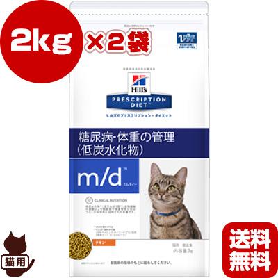 プリスクリプション ダイエット 猫用 m/d ドライ 2kg×2袋 日本ヒルズ ▼b ペット フード キャット 猫 療法食 送料込