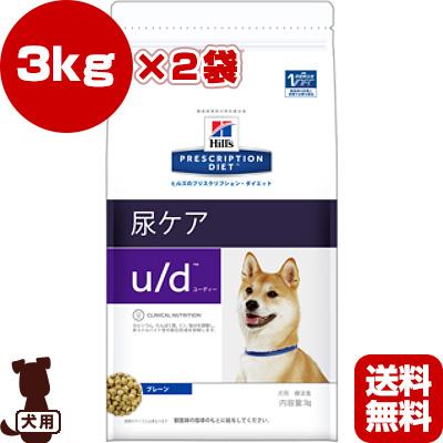 プリスクリプション ダイエット 犬用 u/d ドライ 3kg×2袋 日本ヒルズ ▼b ペット フード ドッグ 犬 療法食 送料無料