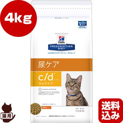 プリスクリプション ダイエット 猫用 c/d マルチケア ドライ 4kg 日本ヒルズ ▼b ペット フード キャット 猫 療法食 送料込