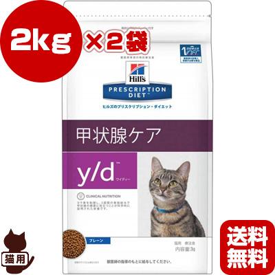 プリスクリプション ダイエット 猫用 y/d ドライ 2kg×2袋 日本ヒルズ ▼b ペット フード キャット 猫 療法食 送料無料
