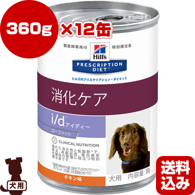 プリスクリプション ダイエット 犬用 i/d Low Fat アイディー ローファット 缶 360g×12缶 日本ヒルズ ▼b ペット フード 犬 ドッグ 療法食 低脂肪 送料込