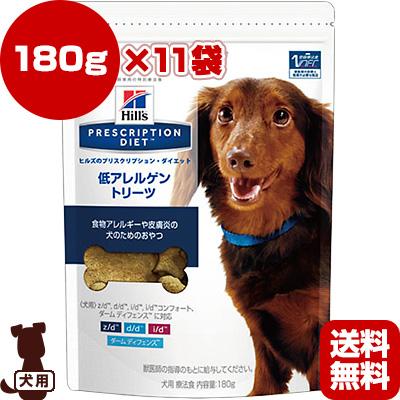 プリスクリプション ダイエット 犬用 低アレルゲン トリーツ ドライ 180g×11袋 日本ヒルズ ▼b ペット フード ドッグ 犬 療法食 おやつ 送料無料